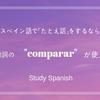 """""""XX を YY にたとえる"""" をスペイン語でなんと言う?"""