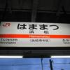 またもや青春(実は壮年)18きっぷ 京都編