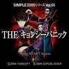 PS2「SIMPLE2000 THE キョンシーパニック」レビュー!本当に恐ろしいのはキョンシーより人間だった!