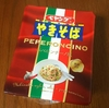 ペヤングやきそば「ペペロンチーノ風」を食べてみました。