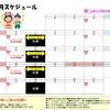 7月のスケジュール&お知らせ