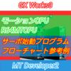 【上級編】モーションSFC サーボ始動プログラムフローチャート例