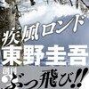 疾風ロンド / 東野圭吾