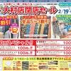大村店「元浜屋ビル1階へ移転の為 大村店閉店セール」開催☆