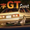 GT SPORT:祝!AE86収録!パロディ作品「頭文字GT Sport Stage」シリーズまとめ