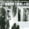 ◇蓮舫氏、シャブ逮捕歴男と密会した台風の夜