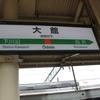 秋田犬発祥の地大館へ!名物駅弁花善の鶏めし弁当はいかが?北海道&東日本パスで行く鉄旅⑬