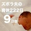 【1w2d】ズボラ夫の男性育児奮闘記-泣かない・起きない・飲まない-(day9/222)