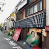居酒屋 なだ番(神戸市東灘区)