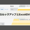 kintoneのルックアップとExcelのVLOOKUP