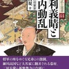 「足利義晴と畿内動乱 分裂した将軍家 感想」木下昌規さん(戎光祥出版)