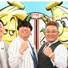 中村倫也company〜「バナナサンド・・未公開」