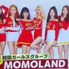 【動画】MOMOLANDがバズリズム02(11月17日)に出演!
