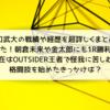 樋口武大の戦績や経歴を超詳しくまとめてみた!朝倉未来や金太郎に勝利?現在はOUTSIDER王者で怪我に苦しむ?格闘技を始めたきっかけは?