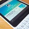 Blackberry Q5でのブログ更新はできるのか