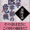 東京医科大学で不正入学事件。