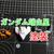 【ガンプラ製作】#31 HG 1/144  ガンダム端白星 【塗装】【まったり製作】
