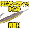 【EVERGREEN】シリーズ最小モデル「バスエネミースティック 3インチ」発売!