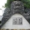熊野の江波瓦