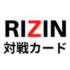 【RIZIN.31】対戦カード決定!(斎藤裕 vs 牛久絢太郎)