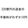 ビットコイン220億円分の送金手数料がわずか10円!