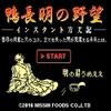 日清の公開した無料ゲーム「鴨長明の野望~インスタント方丈記~」が良いレトロ風ゲームだった!