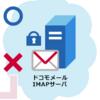 FOMA simでドコモメールのdアカウント利用設定を有効にするまでの手順【spモード/マルチデバイス化】