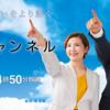 ありがとう「平成」!! 福島県テレビ番組の歴史を振り返る!