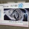 2020年9月20日(日)/府中市美術館/東京富士美術館/八王子市夢美術館/他