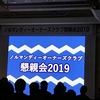 ノルマンディー懇親会2019&中山競馬観戦の旅【中編】