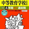 桐蔭中等教育学校、6/18(火)開催「夏の説明会」の予約は明日5/18 10:00~