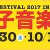 鳴子音楽祭へ出演します!