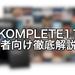 DTMソフトの定番KOMPLETE11って何??徹底分析してみました