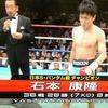 石本康隆はTKOで2度目の防衛成功&下田昭文もKOで再起&中澤奬も大差の判定で再起