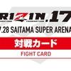 6月2日発表「RIZIN.17」対戦カードが決定!「矢地祐介 vs. 朝倉未来」など