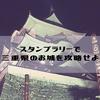 【三重県】スタンプラリーで三重県のお城を攻略せよ【刀剣乱舞】