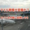 【コレは宝探し】JAL国際線特典航空券PLUSは確かに特典予約は取れるが繁忙期は必要マイル数が厳しい結果に マイルを貯める道に間違いはなし
