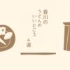 なんで埼玉県より香川県の方がうどん人気なの?埼玉県人が香川で納得のうどん巡り!