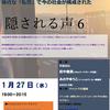 昭和フェミニズムの罪 「隠される声 6」