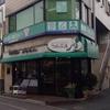 花小金井のカフェ「つの笛」 ~コーヒーの味と高級カップ~