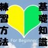 【超初心者向け】ここから始めよう!ギターの基礎知識と練習の流れ