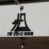 「175°DENO担担麺」担々麺(汁あり)@新宿駅【店舗16杯目】【レビュー・感想】