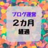 ブログ初心者【2か月経過】