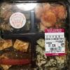 【蒟蒻ラーメン追加】「ロカボ生活!」のお弁当を成城石井で買ってみた
