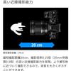 17mm F1.2 PRO を買った