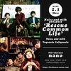 2016 2/1 Noise and milkというバンドについて / Rescue Common Life