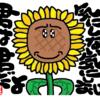 キャラ ひまわりさん その8 紹介