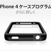 iPhone 4 ケースプログラムは9月30日で終了