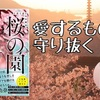 【書評】愛するものを守り抜く『~小説で読む名作戯曲~ 桜の園』