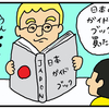 02 日本再発見